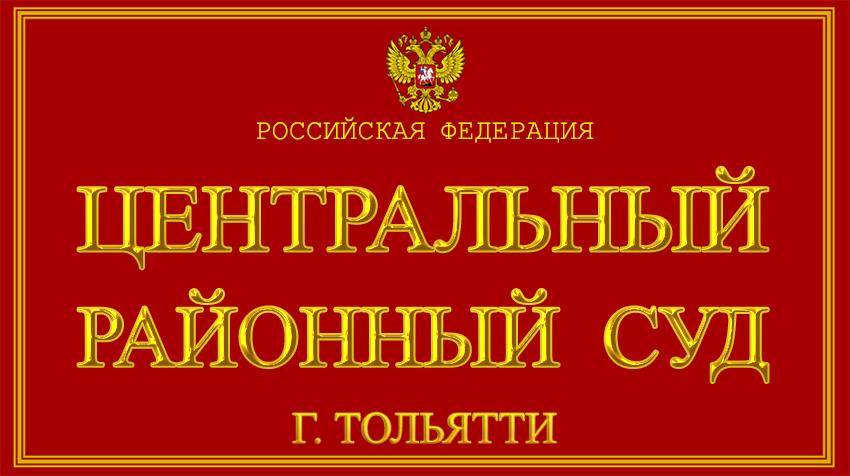 Самарская область - о Центральном районном суде г. Тольятти с официального сайта