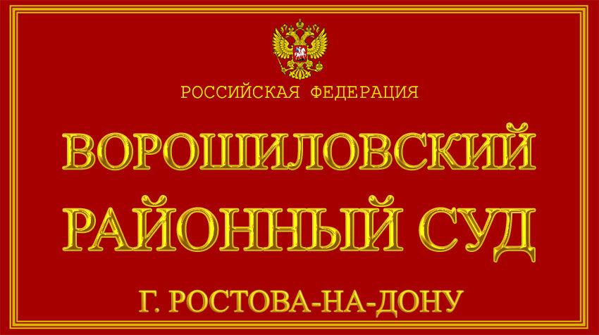 Ростовская область - о Ворошиловском районном суде г. Ростова-на-Дону с официального сайта
