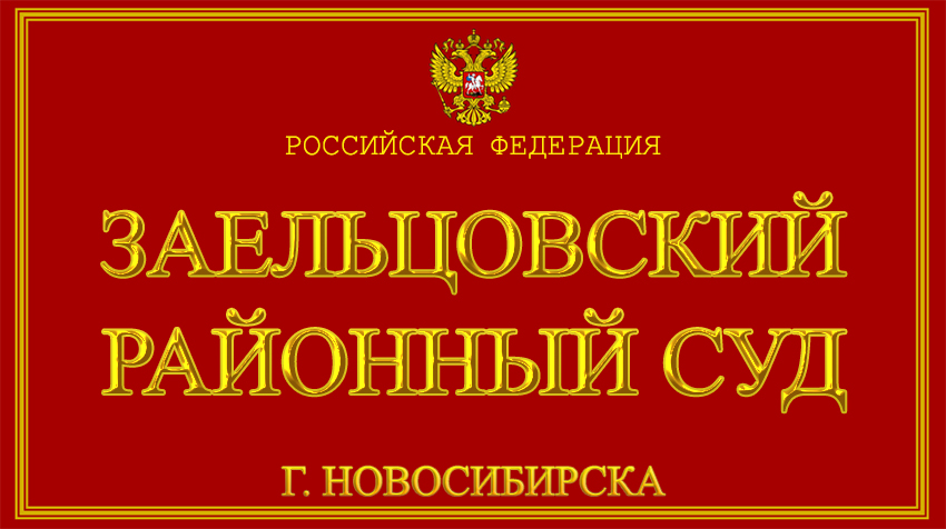 Новосибирская область - о Заельцовском районном суде г. Новосибирска с официального сайта