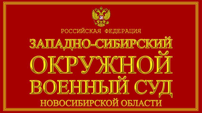 Новосибирская область - о Западно-Сибирском окружном военном суде с официального сайта