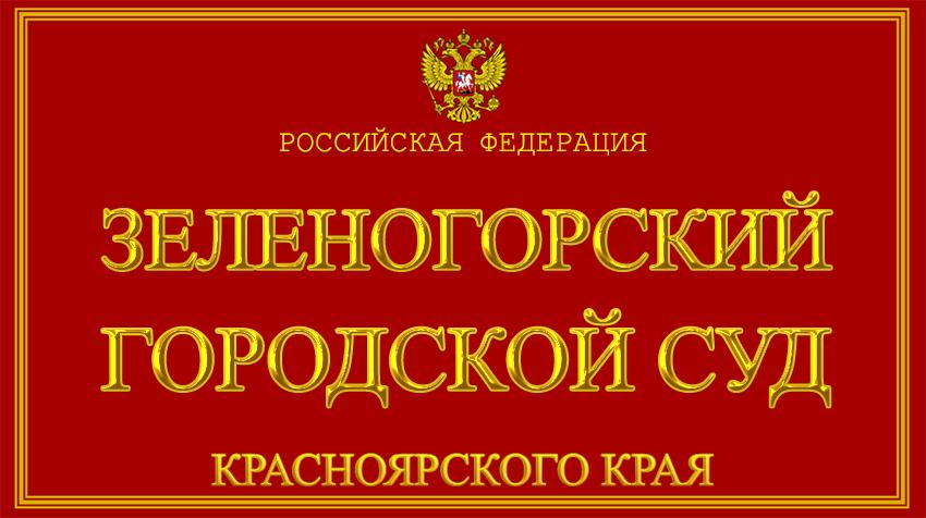 Красноярский край - о Зеленогорском городском суде с официального сайта