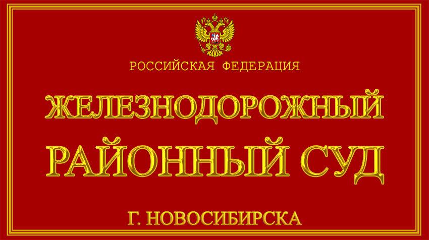 Новосибирская область - о Железнодорожном районном суде г. Новосибирска с официального сайта