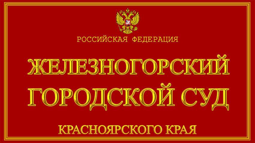 Красноярский край - о Железногорском городском суде с официального сайта