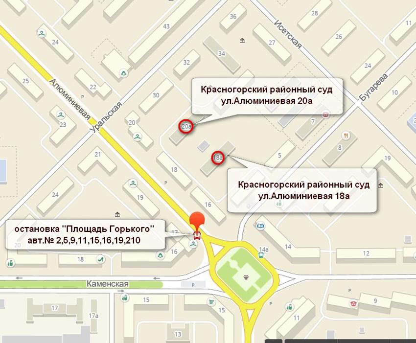 Проезд до Красногорского районного суда г. Каменск-Уральского Свердловской области