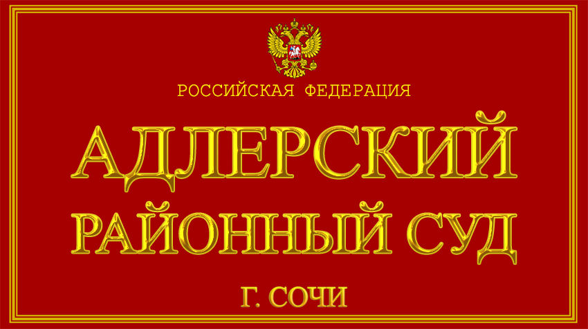 Краснодарский край - об Адлерском районном суде г. Сочи с официального сайта