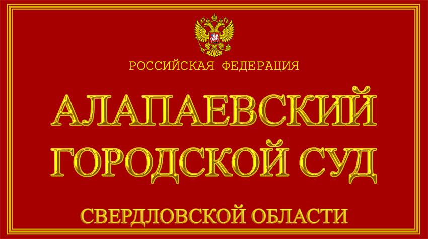 Свердловская область - об Алапаевском городском суде с официального сайта