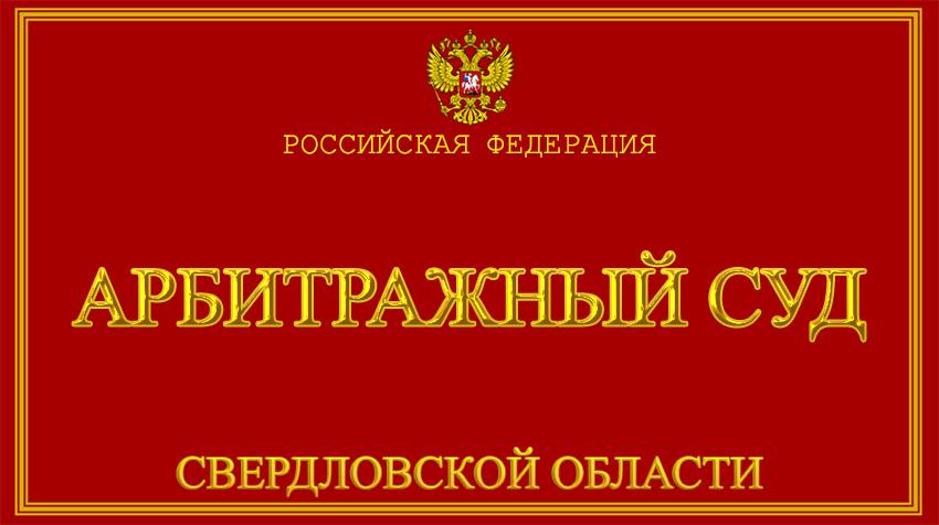 Свердловская область - об Арбитражном суде с официального сайта