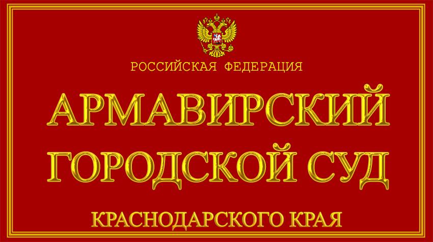 Краснодарский край - об Армавирском городском суде с официального сайта