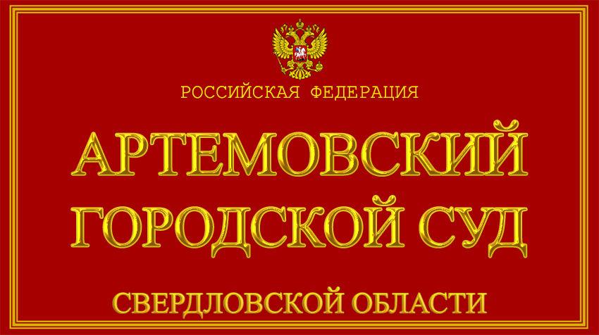 Свердловская область - об Артемовском городском суде с официального сайта