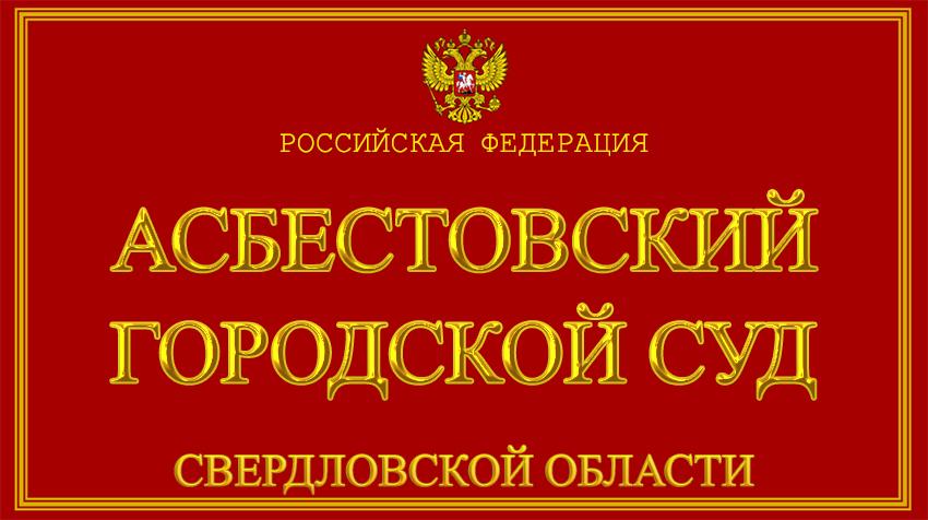 Свердловская область - об Асбестовском городском суде с официального сайта