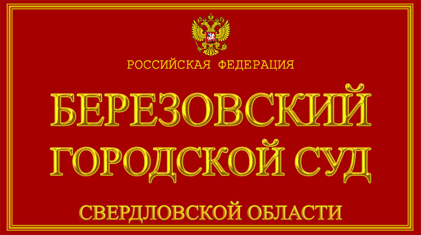 Свердловская область - о Березовском городском суде с официального сайта