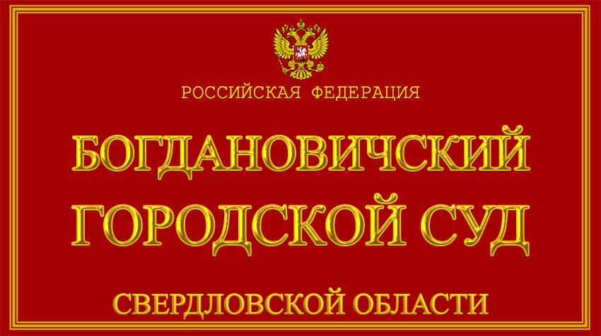 Свердловская область - о Богдановичском городском суде с официального сайта