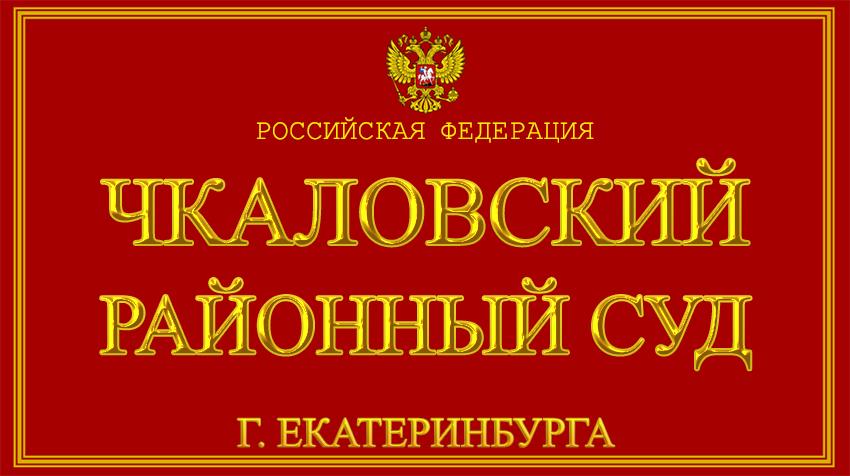 Свердловская область - о Чкаловском районном суде г. Екатеринбурга с официального сайта