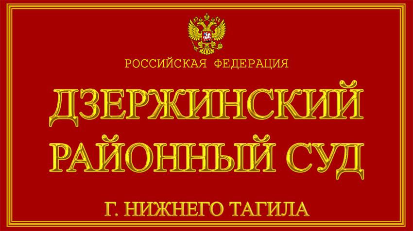 Свердловская область - о Дзержинском районном суде г. Нижнего Тагила с официального сайта