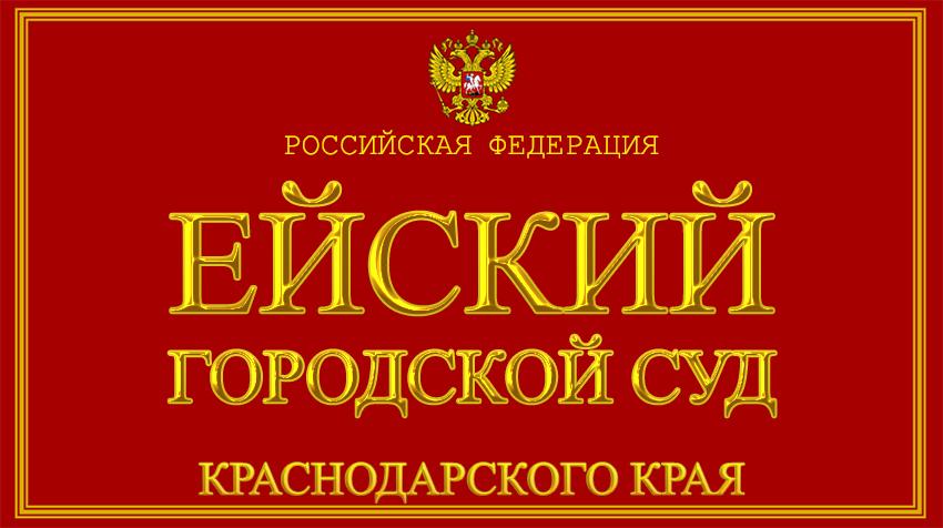 Краснодарский край - об Ейском городском суде с официального сайта