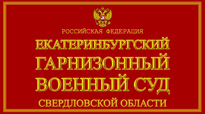 Свердловская область - об Екатеринбургском гарнизонном военном суде с официального сайта