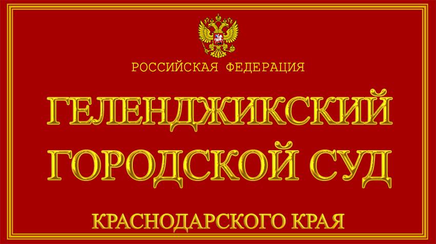 Краснодарский край - о Геленджикском городском суде с официального сайта