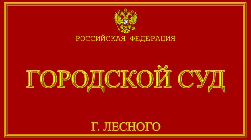 Свердловская область - о Городском суде г. Лесного с официального сайта