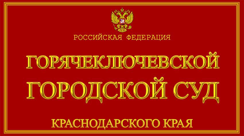 Краснодарский край - о Горячеключевском городском суде с официального сайта