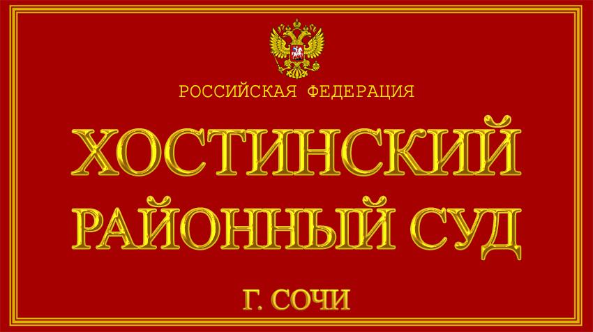 Краснодарский край - о Хостинском районном суде г. Сочи с официального сайта