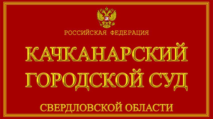 Свердловская область - о Качканарском городском суде с официального сайта