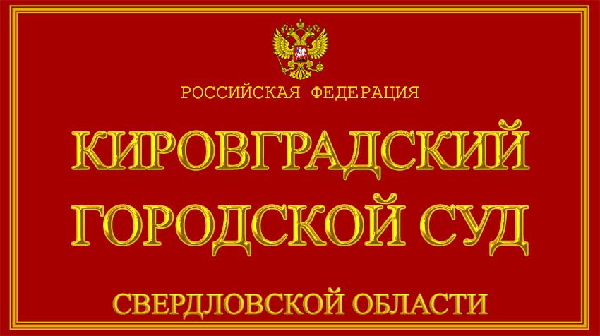 Свердловская область - о Кировградском городском суде с официального сайта