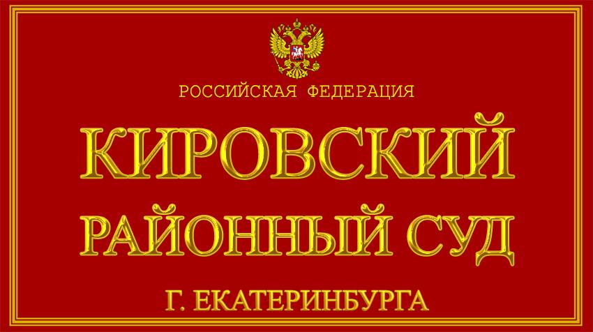 Свердловская область - о Кировском районном суде г. Екатеринбурга с официального сайта