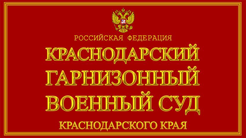 Краснодарский край - о Краснодарском гарнизонном военном суде с официального сайта