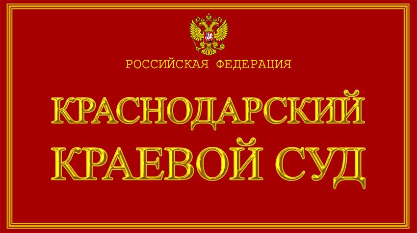 Краснодарский край - о Краснодарском краевом суде с официального сайта