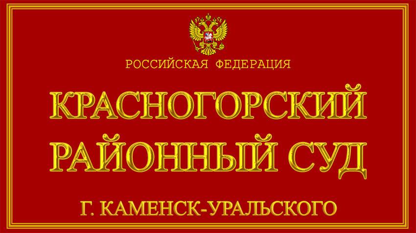 Свердловская область - о Красногорском районном суде г. Каменск-Уральского с официального сайта