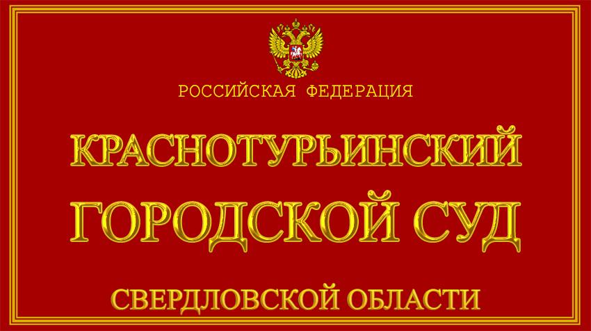 Свердловская область - о Краснотурьинском городском суде с официального сайта