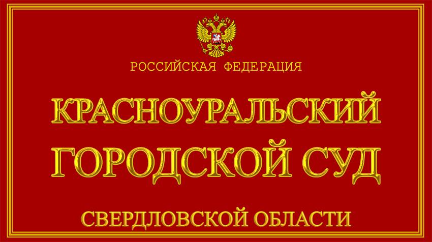 Свердловская область - о Красноуральском городском суде с официального сайта