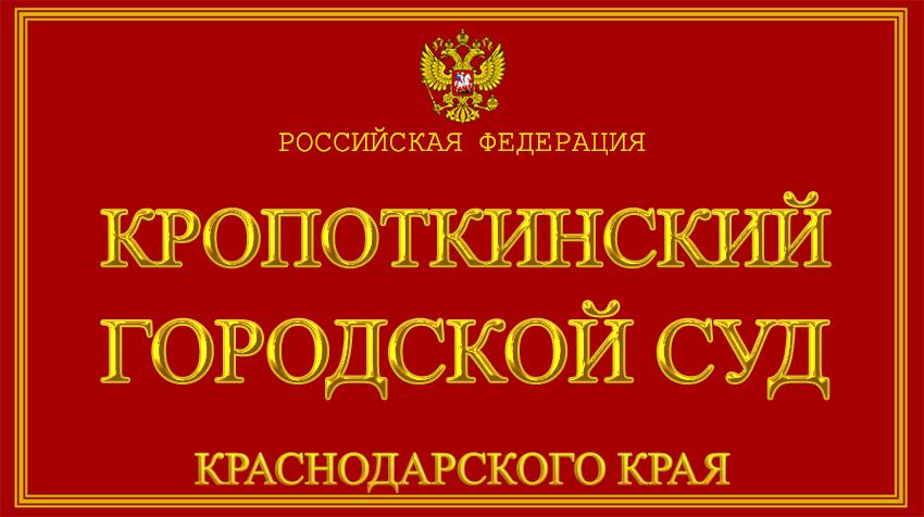 Краснодарский край - о Кропоткинском городском суде с официального сайта