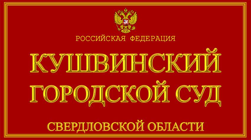 Свердловская область - о Кушвинском городском суде с официального сайта