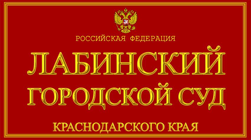 Краснодарский край - о Лабинском городском суде с официального сайта