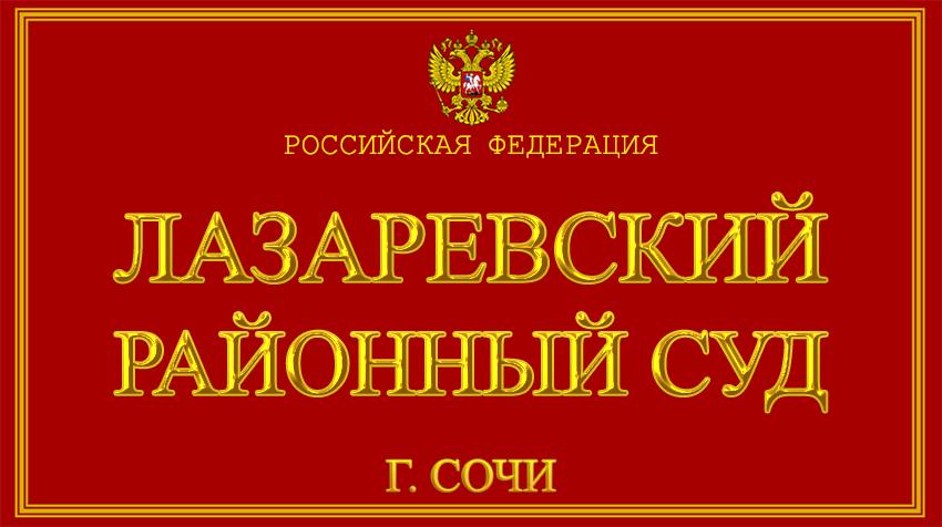 Краснодарский край - о Лазаревском районном суде г. Сочи с официального сайта
