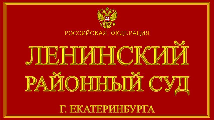 Свердловская область - о Ленинском районном суде г. Екатеринбурга с официального сайта