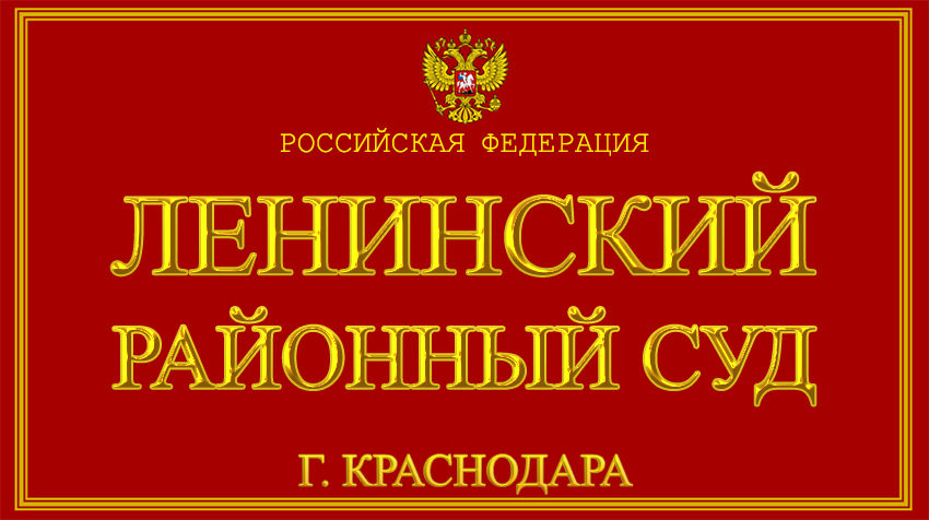 Краснодарский край - о Ленинском районном суде г. Краснодара с официального сайта