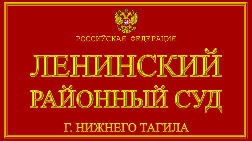 Свердловская область - о Ленинском районном суде г. Нижнего Тагила с официального сайта