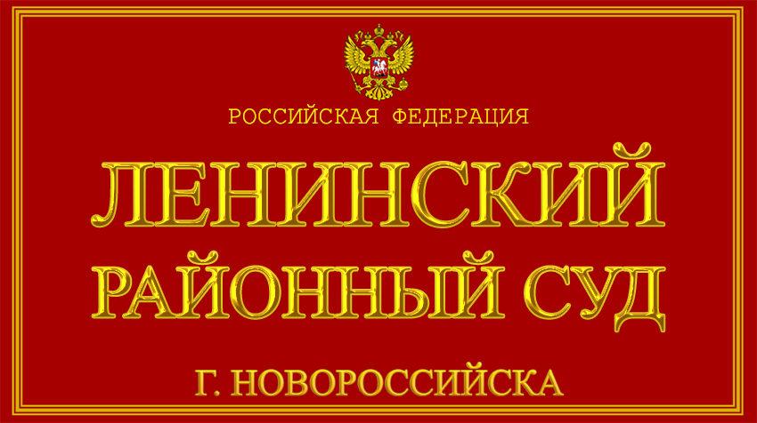Краснодарский край - о Ленинском районном суде г. Новороссийска с официального сайта
