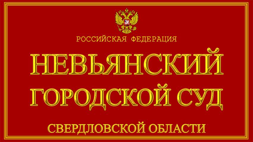 Свердловская область - о Невьянском городском суде с официального сайта