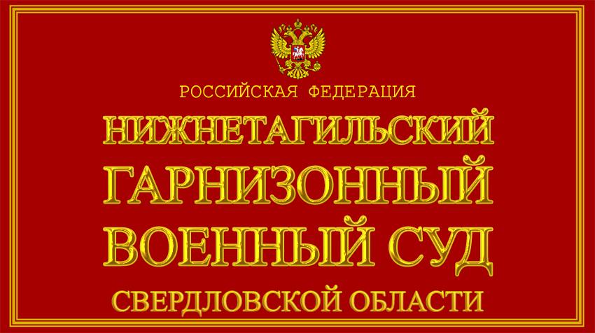 Свердловская область - о Нижнетагильском гарнизонном военном суде с официального сайта