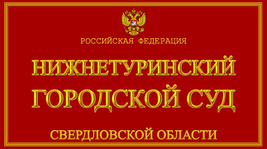 Свердловская область - о Нижнетуринском городском суде с официального сайта