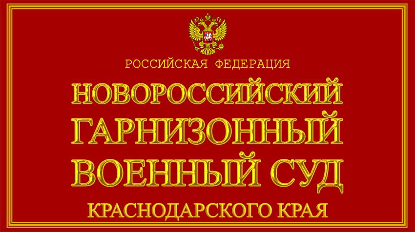 Краснодарский край - о Новороссийском гарнизонном военном суде с официального сайта