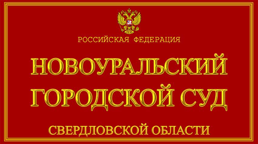 Свердловская область - о Новоуральском городском суде с официального сайта