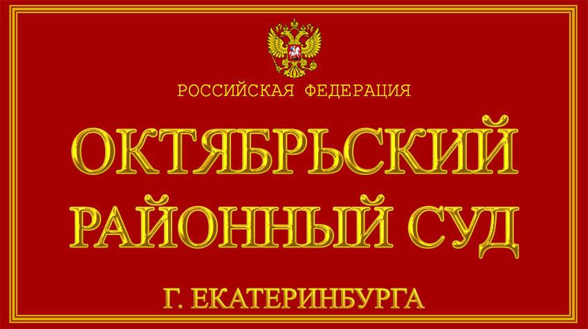 Свердловская область - об Октябрьском районном суде г. Екатеринбурга с официального сайта