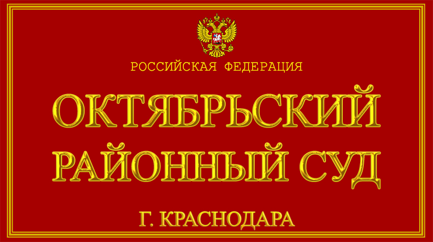 Краснодарский край - об Октябрьском районном суде г. Краснодара с официального сайта