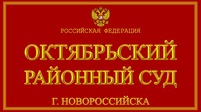 Краснодарский край - об Октябрьском районном суде г. Новороссийска с официального сайта