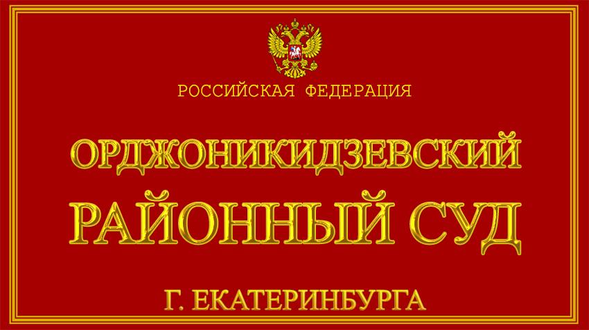 Свердловская область - об Орджоникидзевском районном суде г. Екатеринбурга с официального сайта
