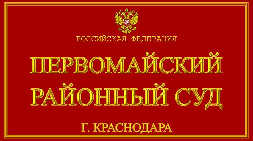 Краснодарский край - о Первомайском районном суде г. Краснодара с официального сайта